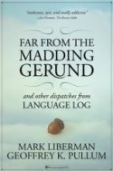 Far from the Madding Gerund